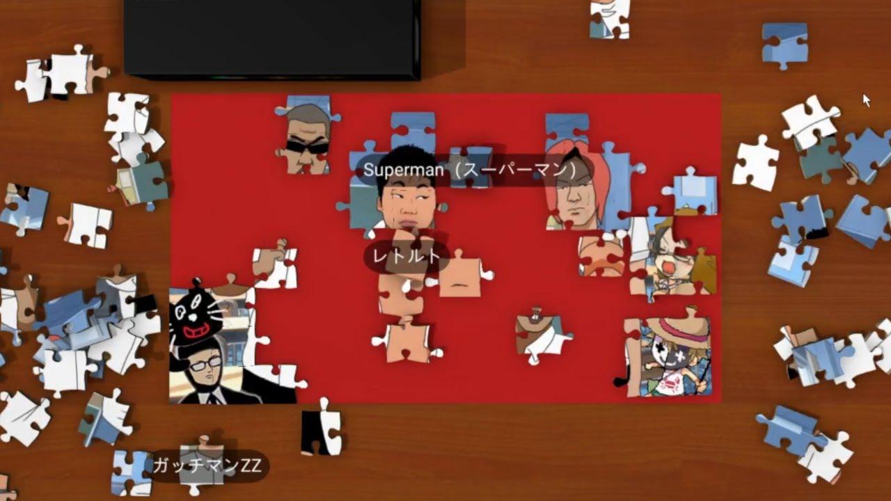 【4人実況】ジグソーパズルもオンラインで遊ぶ時代よ【Puzzle Together】