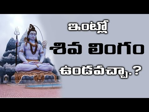 How To do Shiva Lingam Puja In Home | Karthika Masam Special Video | Eagle Media Works