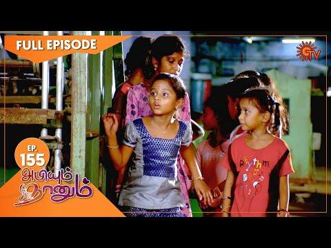 Abiyum Naanum - Ep 155   24 April 2021   Sun TV Serial   Tamil Serial