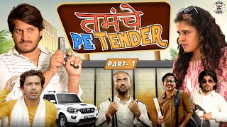 तमंचे पे Tender || Episode 01 || Nazarbattu