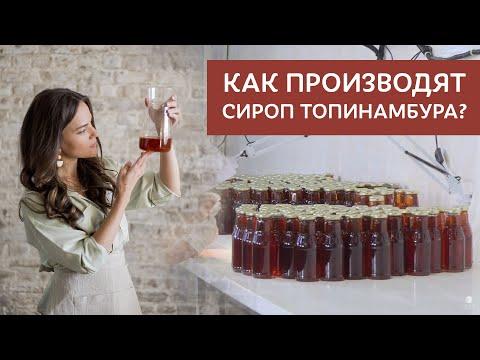 ВКУС ТОПИНАМБУРА [Как производят сироп топинамбура в России]