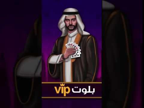 بلوت VIP thumb