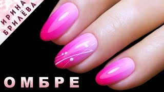 ГРАДИЕНТ на ногтях 🌹 АЭРОГРАФИЯ (Омбре на ногтях)