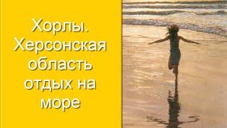 Хорлы. Херсонская область отдых на море(Хорлы. Херсонская область отдых на море. Хорлы фото. Отдых в Хорлах. Украина,города,Фото,видео Туризм,достоп..., 2015-06-18T13:11:32.000Z)
