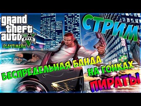 Stream Grand Theft Auto 5 Online (GTA V Online) — Беспредельная банда на гонках