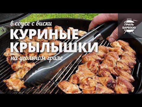 Куриные крылышки на гриле в соусе с виски (рецепт для угольного гриля))