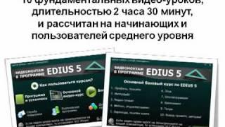 Видеокурс по программе для видеомонтажа EDIUS.mp4(http://tinyurl.com/6kfp7wr здесь можно заказать видеокурс http://tinyurl.com/68t6alk здесь бесплатный мини курс! С помощью курса..., 2011-02-23T10:25:47.000Z)