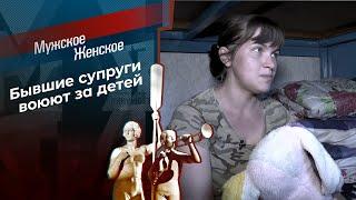 Супружеский долг. Мужское / Женское. Выпуск от 10.09.2020