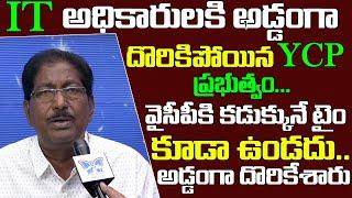 Kundabaddalu Subbarao About IT Rides On Chandrababu PA | Kata Analysis On 2000 Crores Black Money