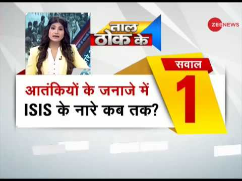 Taal Thok Ke: Till when slogans of ISIS will be heard in funeral of terrorists? (Part-1)