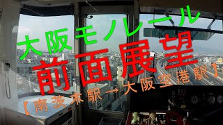 大阪モノレール【前面展望(南茨木駅→大阪空港駅)】