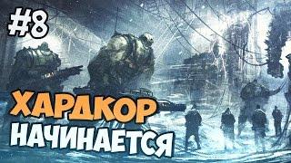 Fallout 4 прохождение на русском - ХАРДКОР НАЧИНАЕТСЯ - Часть 8