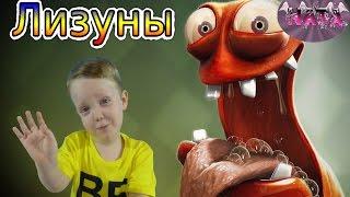 Лизуны-смешные, забавные игрушки для детей! Видео для детей.