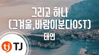And One 그리고 하나(그겨울,바람이분다OST)_Teayeon 태연 SNSD_TJ노래방 (Karaoke/lyrics/romanization/KOREAN)