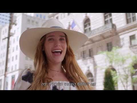 BBB Burger Trip- פרק 3 - New York