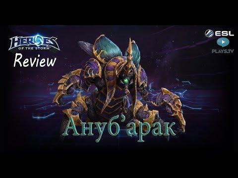 видео: heroes of the storm: Обзор-гайд (206 выпуск) - Ануб'арак