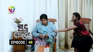 Sudu Aguru Episode 48 | සුදු අඟුරු |  සතියේ දිනවල රාත්රී 9.25 ට . . . Thumbnail