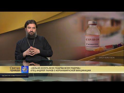 """""""Нельзя колоть всех подряд всем подряд"""": Отец Андрей Ткачев о коронавирусной вакцинации"""