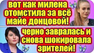 ДОМ 2 НОВОСТИ ♡ Раньше Эфира 31 марта 2019 (31.03.2019).
