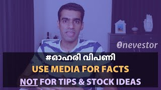 #OneTip: Use Media For FACTS and NOT for TIPS! [MALAYALAM / EPISODE #31]
