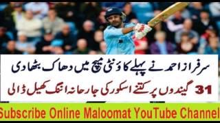 Sarfaraz Ahmed Outstanding Batting in His 1st County Match || Sarfraz Ahmed Batting vs Derbyshire