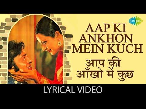 Aapki Ankhon Mein Kuch with lyrics | आपकी आँखों में कुछ गाने के बोल | Ghar | Vinod Mehra, Rekha |