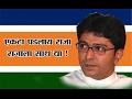 Raja La Sath Dya | MNS Election Campaign Song | Avadhoot Gupte | Swapnil Bandodkar Mp3