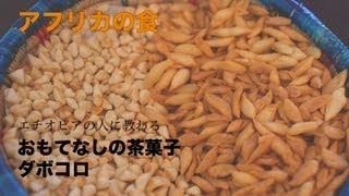 コーヒーに欠かせない伝統的な茶菓子「ダボコロとアンバシャ」□□ コーヒ...