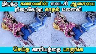 இறந்த கணவனின் கடைசி ஆசையை நிறைவேற்ற காதல் மனைவி செய்த காரியத்தை பாருங்க | Latest Tamil News