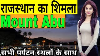 Mount Abu | Mount Abu Best Places | About Information Mount Abu | Mount Abu Rajasthan | Hill Station