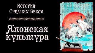 Японская культура (рус.) История средних веков.