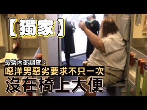 【獨家】長榮內部調查曝光!噁洋男搭機20次竟2次要求空服員擦屎 | 台灣蘋果日報