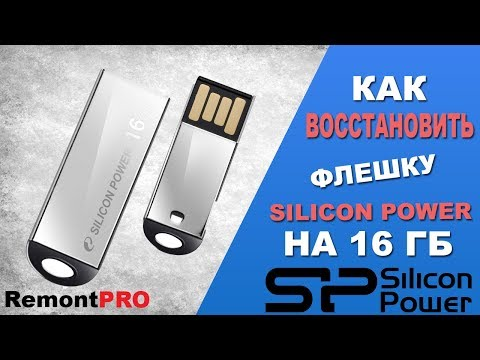 Восстановление флешки Silicon Power 16 Gb