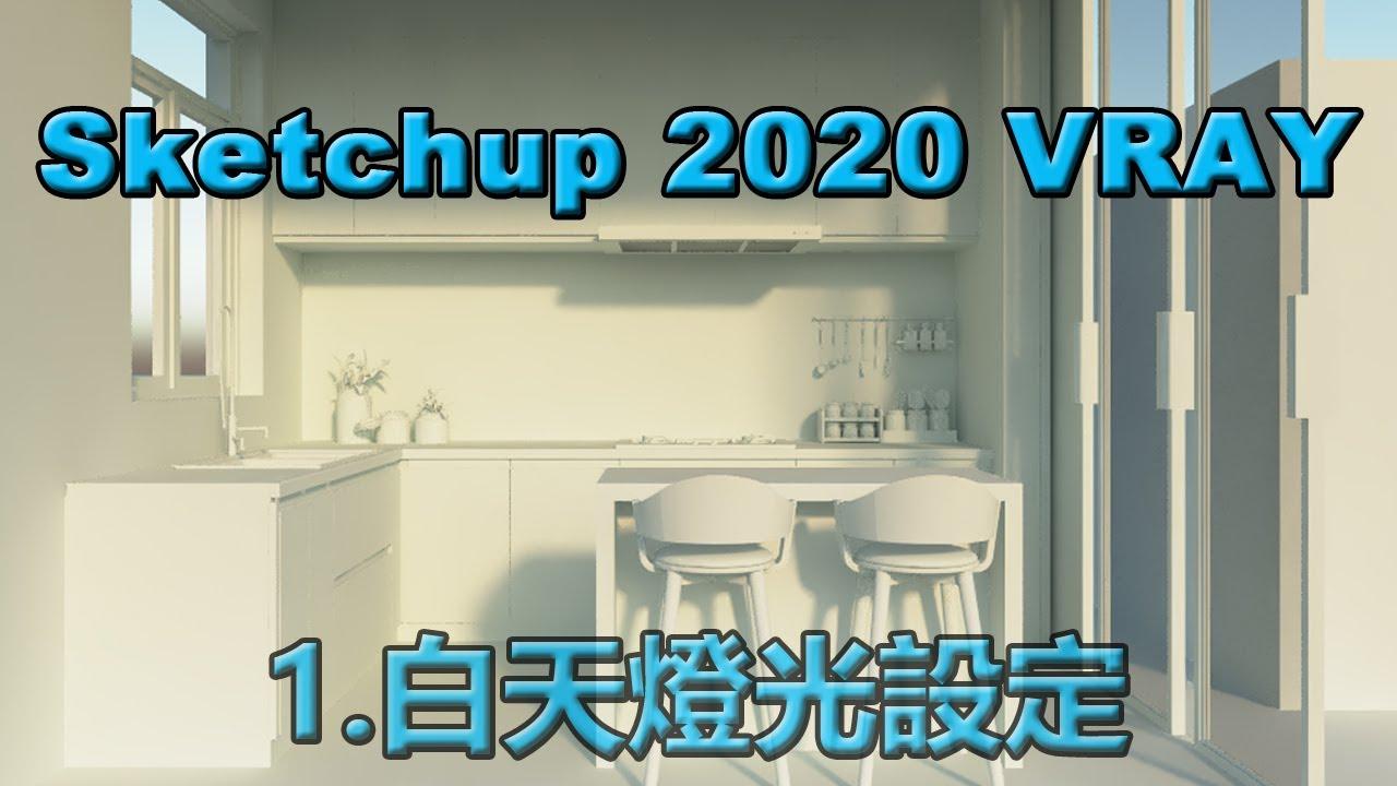 Sketchup 2020 VRAY 擬真算圖教學1 白天燈光設定 2020 06 08 00 09 38 - YouTube