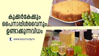 How to Make Cooker Cake & Pinapple Wine   Salt n Pepper   Kaumdy TV