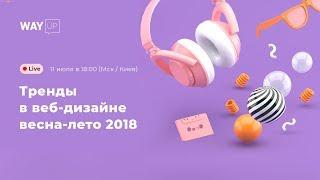 Тренды в веб-дизайне весна-лето 2018