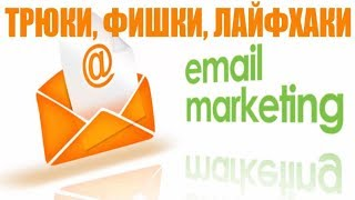 e-mail | емейл маркетинг. Видео обучение
