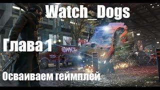 Watch_Dogs - Прохождение. Глава 1. Начало расследования.
