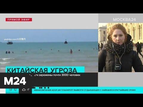 Около трех тысяч заражено коронавирусом в КНР - Москва 24