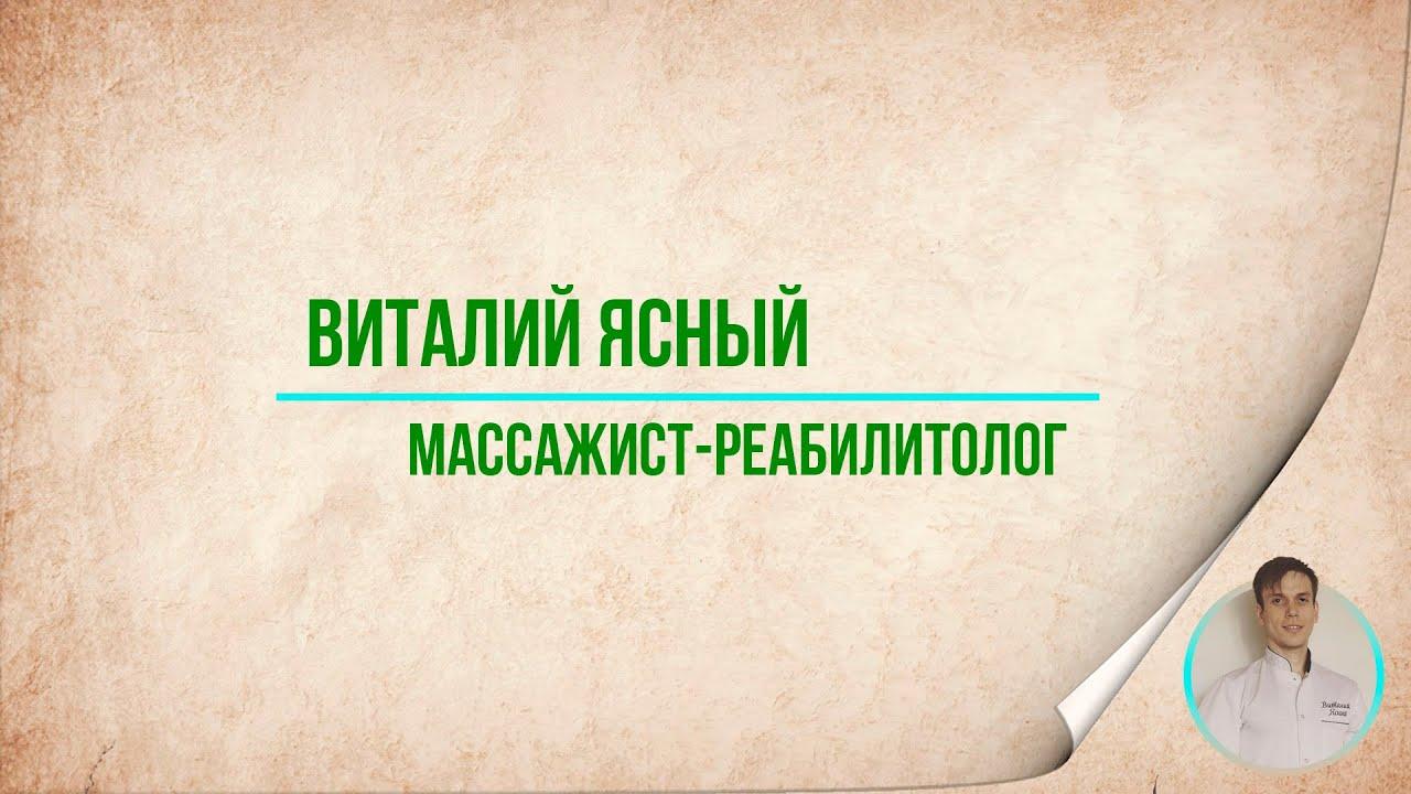 Виталий Ясный, дипломированный массажист-реабилитолог / Медицинское образование