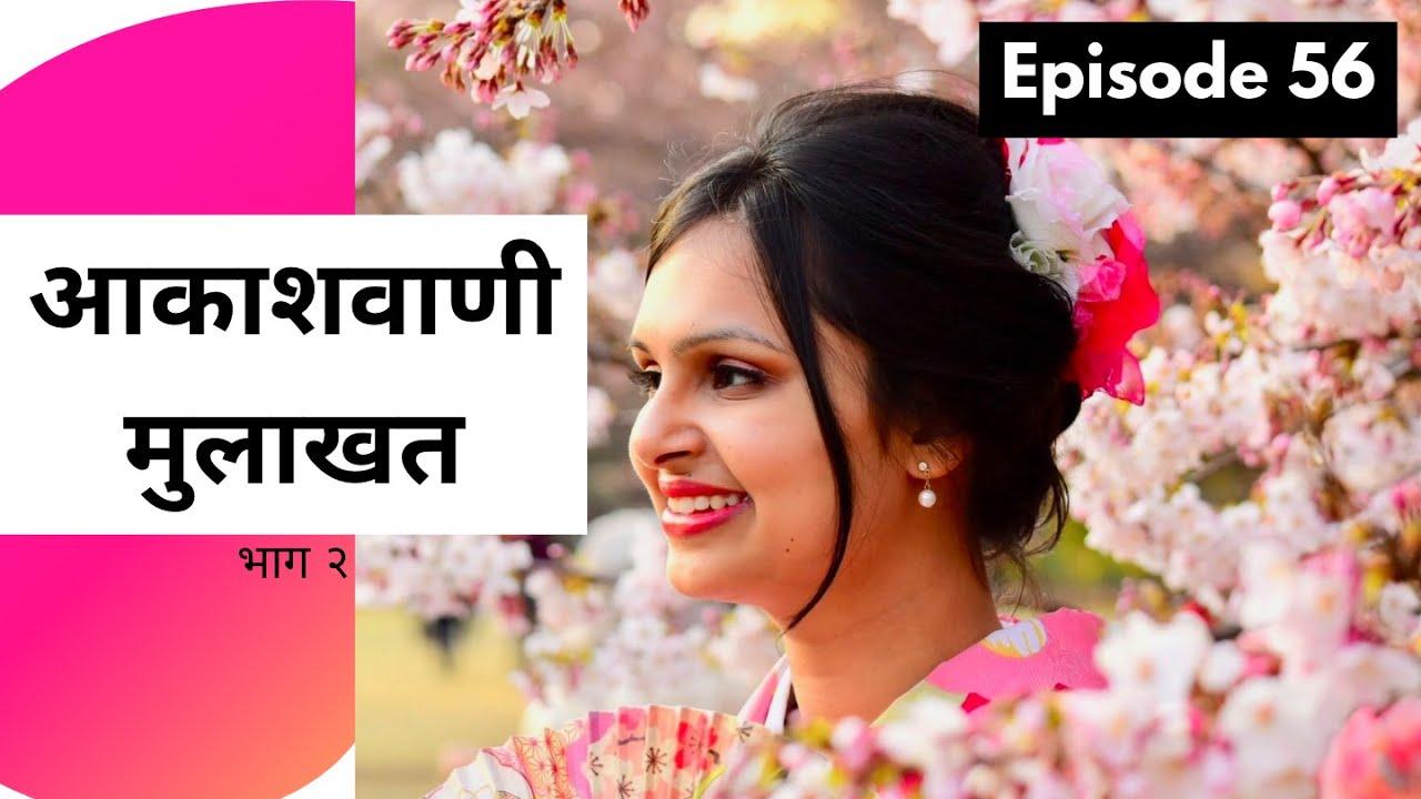 Dhanya Te Foreign Radio Interview Part 2 | आकाशवाणी मुलाखत भाग २ | Marathi Vlog