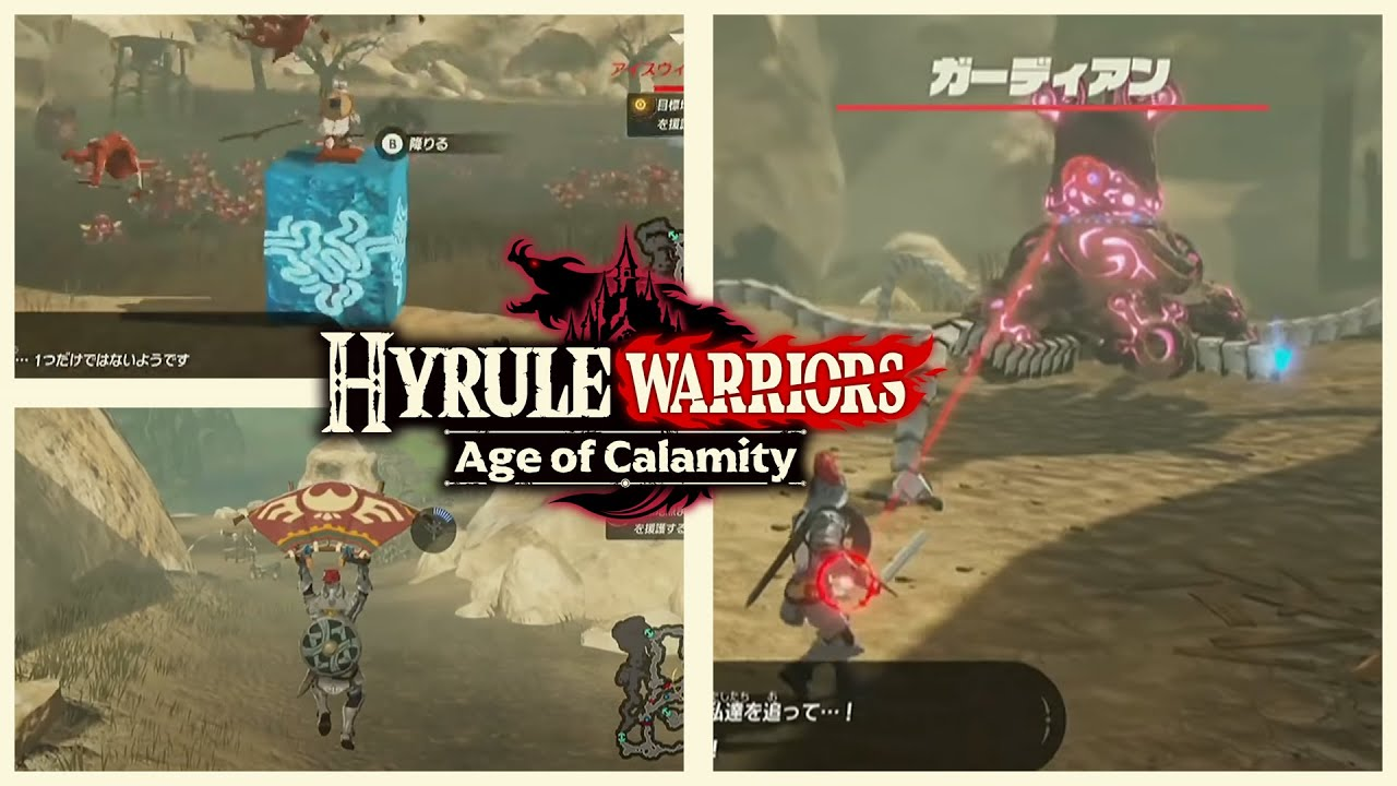 Hyrule Warriors Age Of Calamity Gameplay And Guardian Battle Game Live Japan Youtube