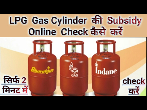 LPG Gas subsidy status check online || gas ki subsidy online check karo ||