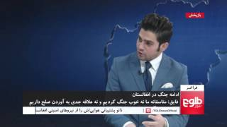 FARAKHABAR: The Need For A Strong Strategy To End The War Under Review