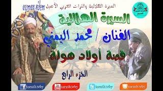قصة اولاد هوله -محمد اليمنى-السيرة الهلالية- الجزء الرابع