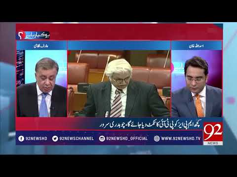 PPP Farhatullah Babar Speech Directly Target To Supreme Court - Arif Nizami