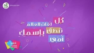 lyrics حمود الخضر - فيديو لغات العالم