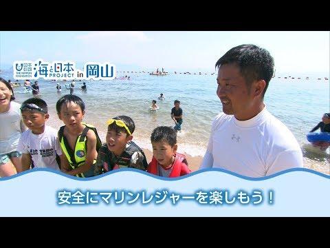 親子で学ぶ海のそなえ教室 日本財団 海と日本PROJECT in 岡山 2018 #08