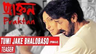 Download Hindi Video Songs - Tumi Jake Bhalobaso TEASER |Praktan Bangla Movie| Anupam Roy, Iman Chakraborty, Prosenjit ,Rituparna