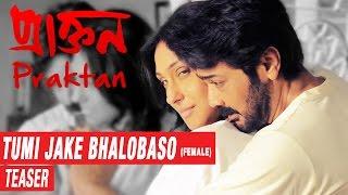 Download Hindi Video Songs - Tumi Jake Bhalobaso TEASER |Praktan| Anupam Roy, Iman Chakraborty, Prosenjit ,Rituparna